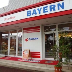 保存版!福岡でサッカー観戦が楽しめるバーまとめ