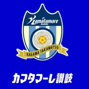 かつてチーム名で話題に?J2・カマタマーレ讃岐の歴史とそれを支える地元選手