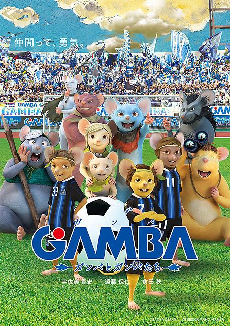 GAMBA ガンバと仲間たち2