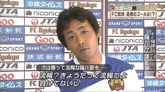 FC琉球8