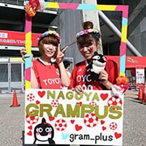 名古屋グランパス、女子サポーターの愛称は「おグラちゃん」に決定!