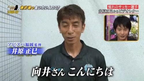 向井理・井原正巳2