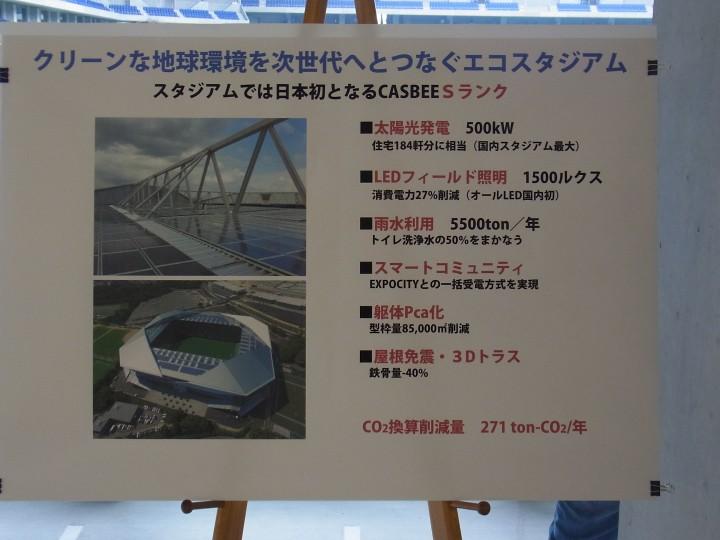 G大阪新スタジアム7