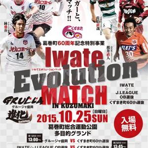 J3グルージャ盛岡・10/25岩手出身の元Jリーガーとのドリームマッチ開催