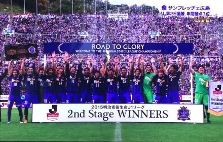 【速報・反応】J1最終節・広島が年間&第2S優勝!得点王は3年連続大久保。佐藤寿人はゴンに並ぶ