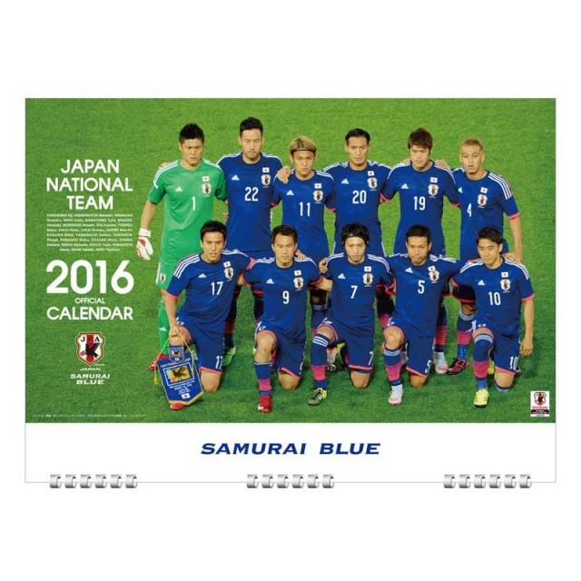 2016年カレンダー、武藤・柴崎ら予約受付開始!
