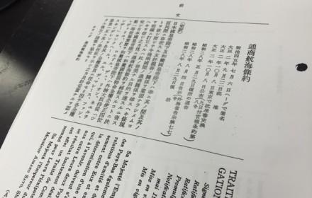 日本がブラジル化!?日蘭通商航海条約によって選手輸出大国になれるか?