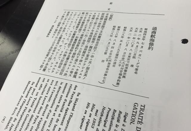 日蘭通商航海条約1