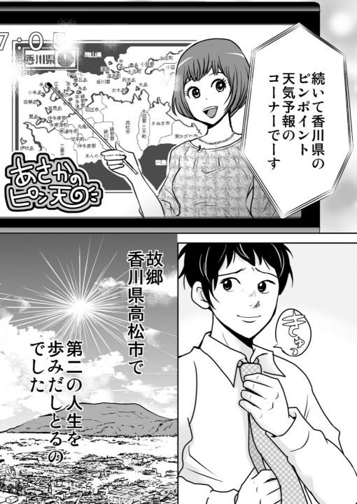 1話第二の人生 11P 故郷香川県高松市で第二の人生のページ