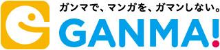 GANMA!ロゴ1