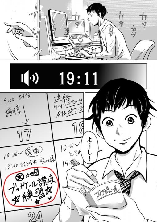 9話お礼 1P 剛がスケジュール書いているシーン