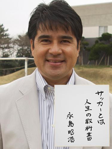 永島昭浩4