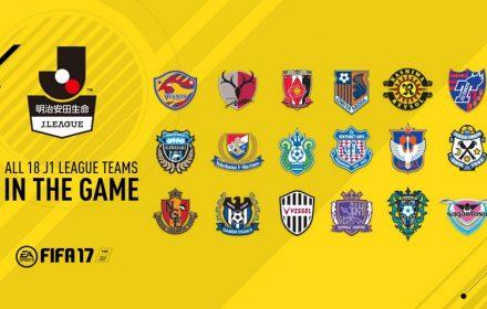 待望!FIFA17にJリーグ18チームが新規参戦!日本代表収録の可能性も?