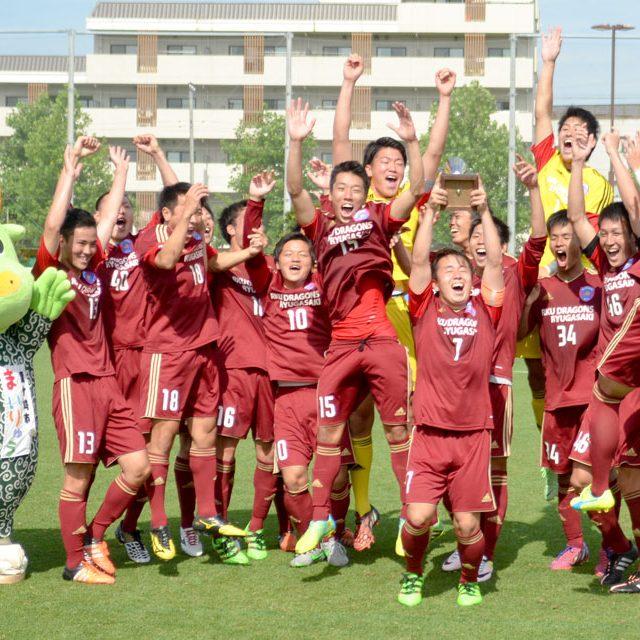 学生チームが快挙を達成!流経大ドラゴンズがJFL、1stステージ初優勝!