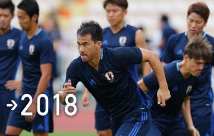 【速報】日本代表、本日のタイ戦のスタメン発表!反応まとめ[2018W杯アジア最終予選]