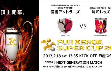 2016シーズンの決着戦か?今年の富士ゼロックスカップは例年よりも熱い闘いが期待できます!