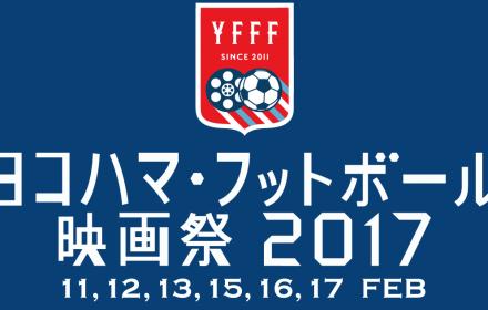 『サッカー映画の祭典』ヨコハマ・フットボール映画祭2017ってどんなイベント?